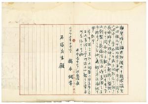 橋本綱常の手紙