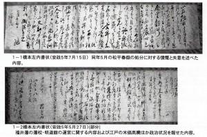 橋本佐内からの手紙(福井県立歴史博物館蔵)