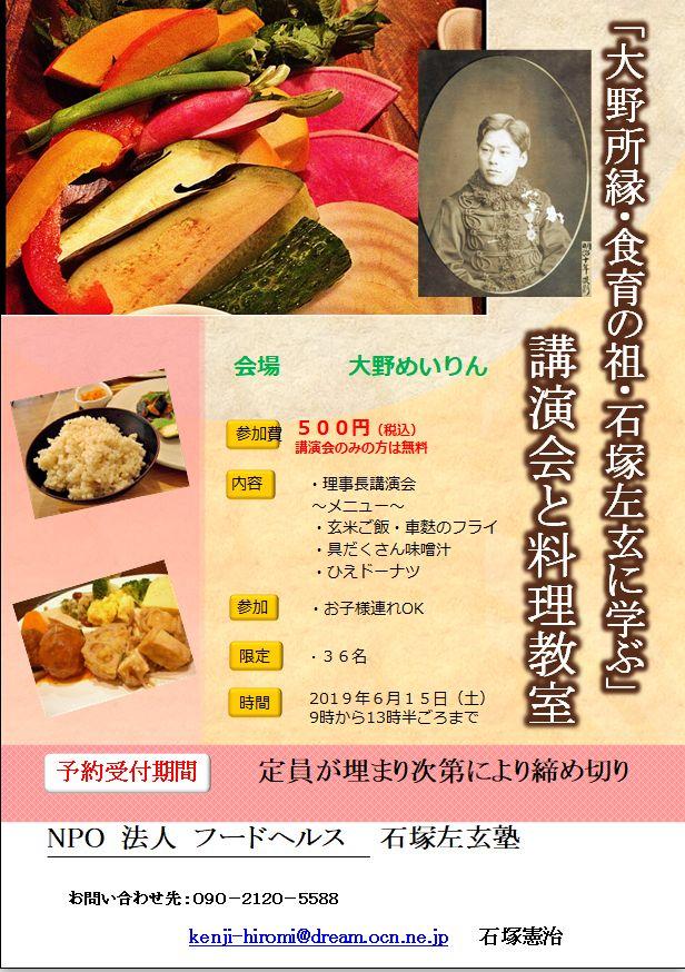 190615石塚左玄講演会&料理教室