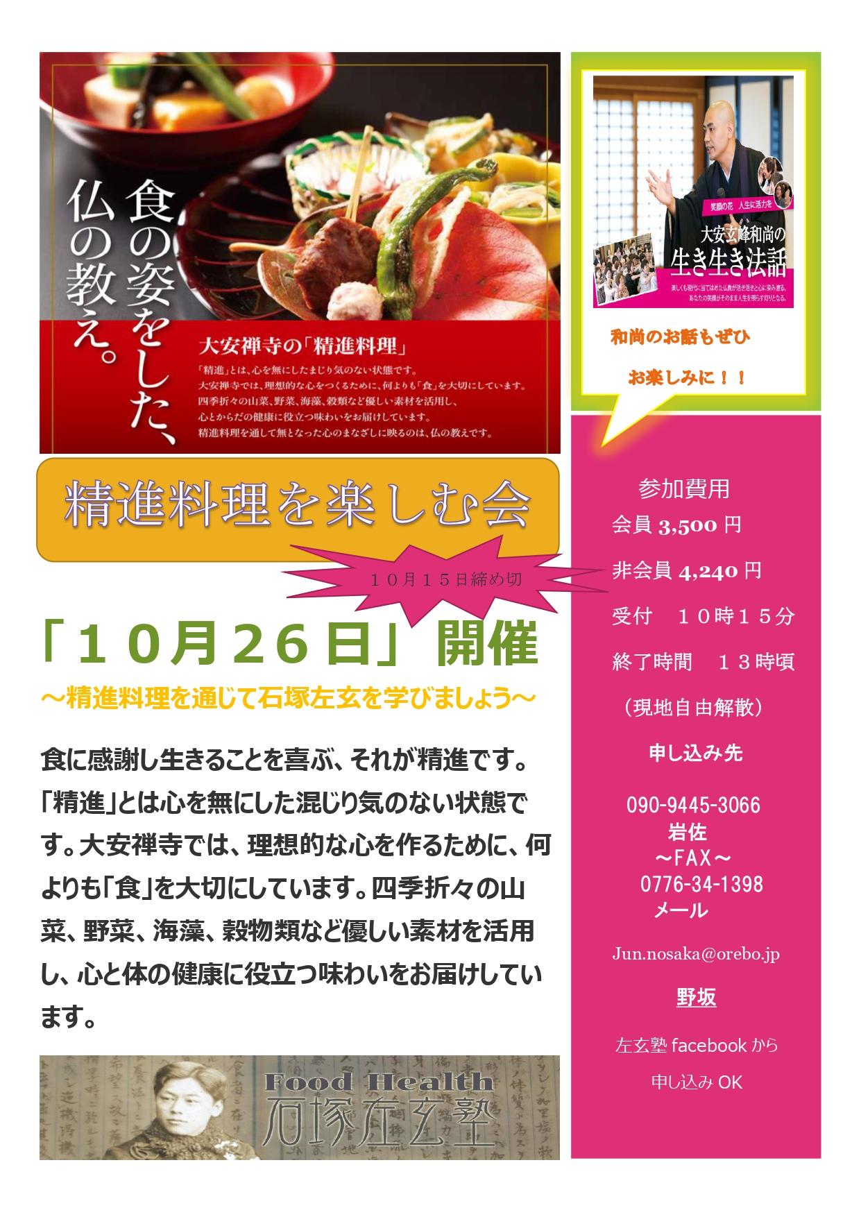 大安禅寺WS_page-0001